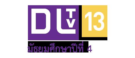 DLTV มัธยมศึกษาปีที่ 4