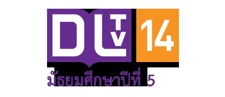 DLTV มัธยมศึกษาปีที่ 5