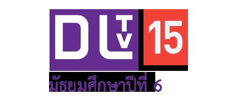 DLTV มัธยมศึกษาปีที่ 6